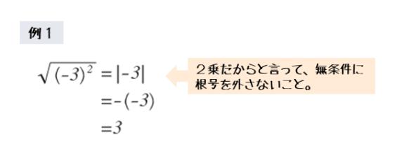 単項式の2乗の平方根