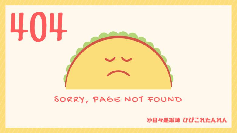 404。ページが見つかりません。