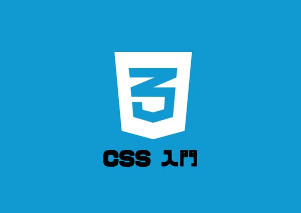 CSS入門アイキャッチ