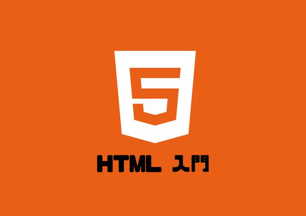 HTML入門