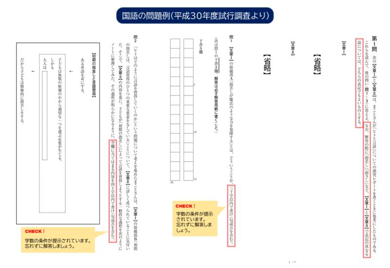 平成30年度試行調査|国語小問(1)(2)