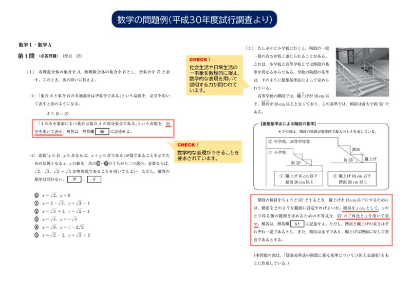 平成30年度試行調査|数学小問(あ)(い)