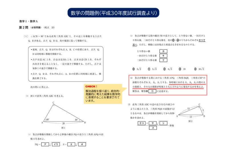 平成30年度試行調査|数学小問(う)
