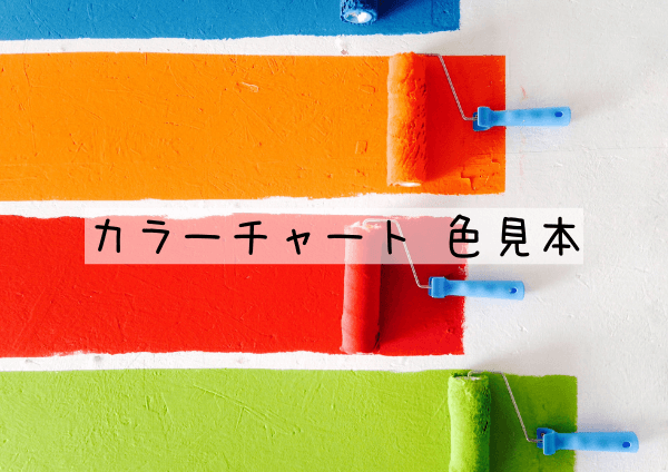 カラーチャート(色見本)