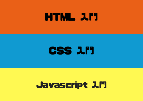 HTML・CSS・Javascript入門