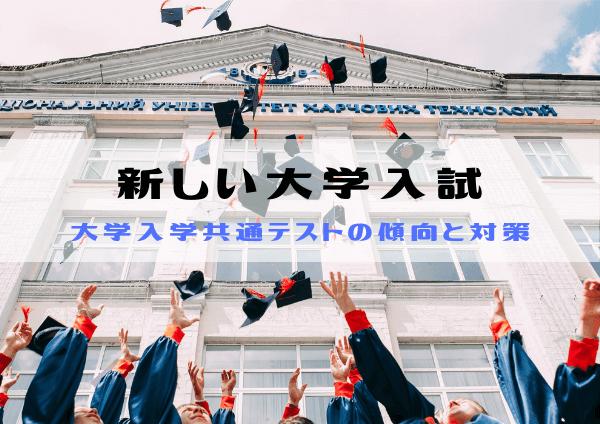 新しい大学入試 大学入学共通テストの傾向と対策