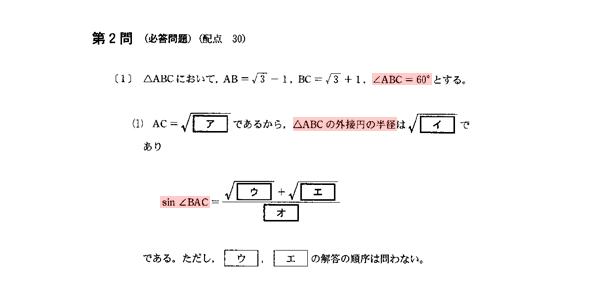 2017年センター試験1・A 第2問〔1〕小問(1)