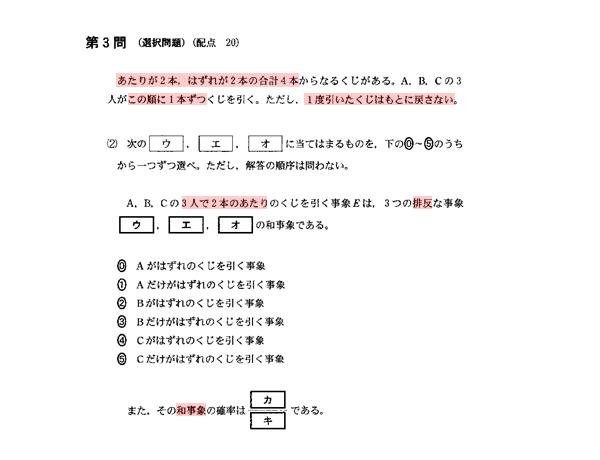 2017年センター試験1・A 第3問(2)